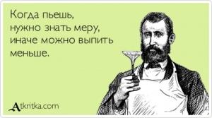 Название: atkritka_1358553995_557_m.jpg Просмотров: 167  Размер: 21.7 Кб