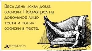 Название: atkritka_1334903996_467_m.jpg Просмотров: 83  Размер: 29.6 Кб