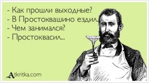Название: atkritka_1342186103_437_m.jpg Просмотров: 249  Размер: 23.6 Кб