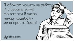 Название: atkritka_1359640779_525_m.jpg Просмотров: 272  Размер: 26.2 Кб