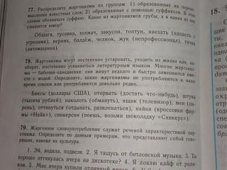 Пишем и говорим правильно-p8ouozuviie.jpg