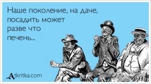 Название: atkritka_1338898544_748_m.jpg Просмотров: 319  Размер: 26.4 Кб