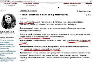 Есть кто из Челябинска?-latynina.jpg