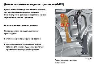 Замена главного цилиндра сцепления-pedal-scepleniya3.jpg