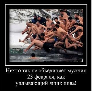 23 Февраля - Красный День Календаря!-.jpg