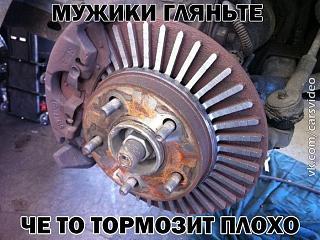 Тормозные колодки и тормозные диски-avto_prikoli_1.jpg