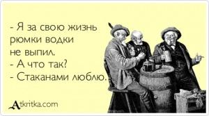 Название: atkritka_1361113084_731_m.jpg Просмотров: 135  Размер: 23.8 Кб