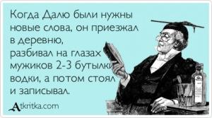 Название: atkritka_1362090590_522_m.jpg Просмотров: 317  Размер: 28.0 Кб