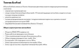 Touran Eco Fuel (метановый Туран)-and-108.jpg