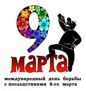 8 Марта !-fb9ronnzngo.jpg