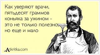 Афоризмы дня-atkritka_1363537295_357.jpg