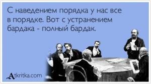 Название: atkritka_1363467522_434_m.jpg Просмотров: 304  Размер: 23.3 Кб