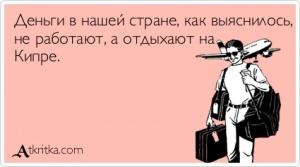 Название: atkritka_1363731118_794_m.jpg Просмотров: 115  Размер: 19.8 Кб
