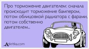 Название: atkritka_1363778649_809_m.jpg Просмотров: 229  Размер: 26.5 Кб