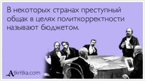 Название: atkritka_1363812816_355_m.jpg Просмотров: 116  Размер: 23.0 Кб