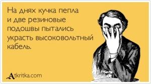 Название: atkritka_1363859010_543_m.jpg Просмотров: 248  Размер: 23.5 Кб