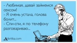 Название: atkritka_1363769623_2_m.jpg Просмотров: 249  Размер: 25.7 Кб