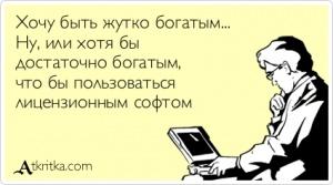 Название: atkritka_1363764305_173_m.jpg Просмотров: 250  Размер: 23.5 Кб