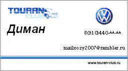Название: визитка.jpg Просмотров: 548  Размер: 9.4 Кб