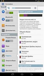 Постараюсь ответить на все ваши компьютерные или около компьютерные вопросы ...-screenshot_2013-03-30-17-43-17.jpg