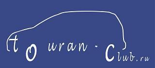 Предлагается наклейка...-touran_logo.jpg