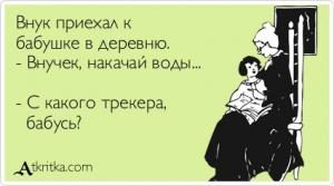 Название: atkritka_1364416987_468_m.jpg Просмотров: 300  Размер: 21.1 Кб