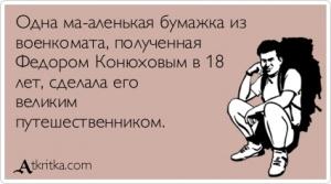 Название: atkritka_1364714364_637_m.jpg Просмотров: 287  Размер: 22.4 Кб