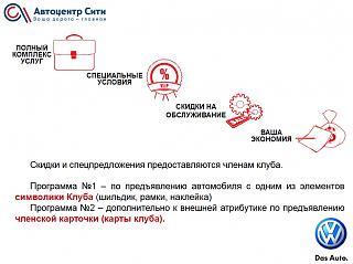 Официальный дилер VW Автоцентр Сити-Каширка(22-й км МКАД) от 8% работа от 5% запчасти-1.jpg