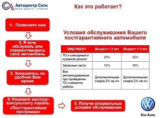 Официальный дилер VW Автоцентр Сити-Каширка(22-й км МКАД) от 8% работа от 5% запчасти-5.jpg