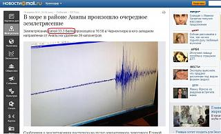 Конец Света-earthquake.jpg