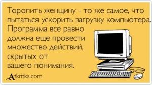 Название: atkritka_1366671315_689_m.jpg Просмотров: 332  Размер: 28.6 Кб