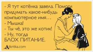 Название: atkritka_1368405533_773_m.jpg Просмотров: 237  Размер: 28.6 Кб