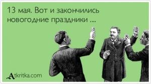 Название: atkritka_1368455136_862_m.jpg Просмотров: 212  Размер: 21.3 Кб