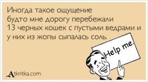 Название: atkritka_1368580698_644_m.jpg Просмотров: 387  Размер: 22.7 Кб