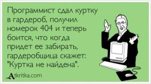 Название: atkritka_1368618796_360_m.jpg Просмотров: 314  Размер: 25.5 Кб