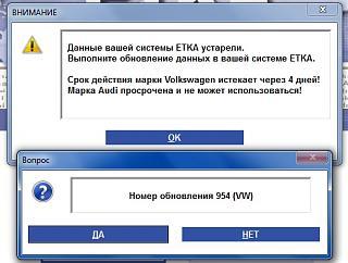 ETKA и т.д.-etka_update_1.jpg