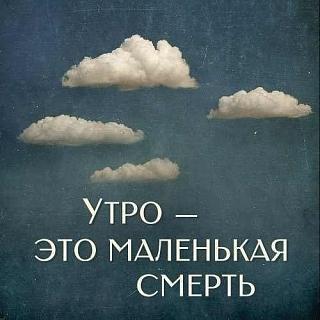 Афоризмы дня-x7rkenlw4m4.jpg