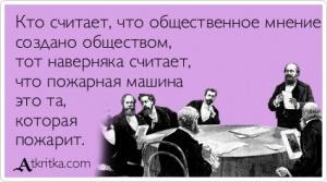 Название: atkritka_1338031364_745_m.jpg Просмотров: 187  Размер: 26.6 Кб
