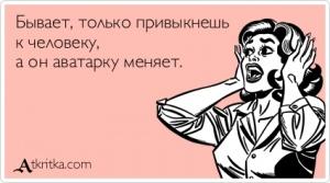Название: atkritka_1367929680_181_m.jpg Просмотров: 199  Размер: 25.0 Кб