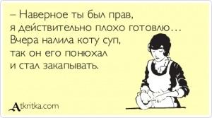Название: atkritka_1340969321_926_m.jpg Просмотров: 182  Размер: 21.7 Кб