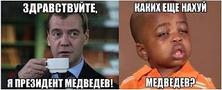 Анекдоты на отвлеченные темы-prezident-medvedev.jpg
