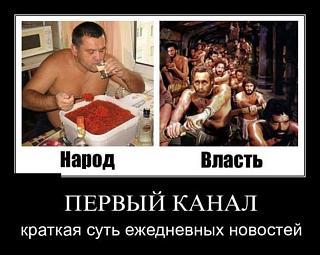 Политика-970340_585543231476532_314663190_n.jpg