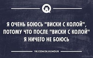 Виски-lvv5c-eyum0.jpg