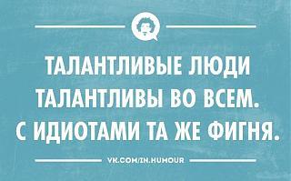 Афоризмы дня-zrdv9zcbp5c.jpg