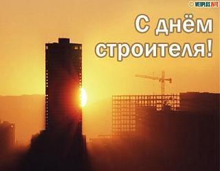 С днём строителя!-c_523_04c.jpg