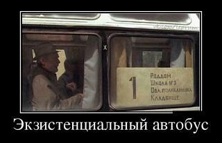 Повышатель настроения-bus.jpg