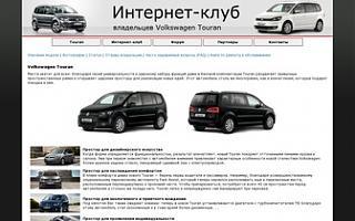 поиск по форуму-club-touran_ru.jpg