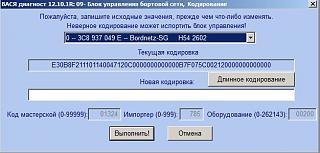 CAN адаптер: настройки, опции-02.jpg