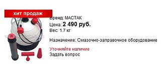 шприц или насос для отбора моторного  масла-podorozhal-hit-prodazh.jpg