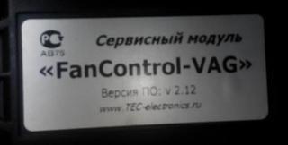 Вот и я стал счастливым обладателем Турика 2.0 TDI 6МКПП 2003год-fancontrol-vag.jpg